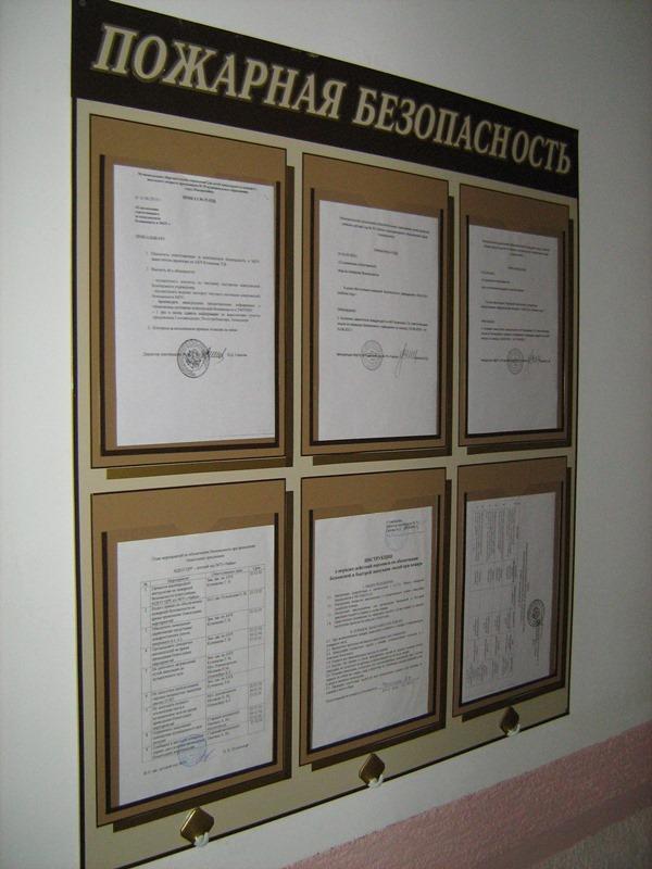 МАДОУ ЦРР-детский сад №70 уголокпожарной безопасности