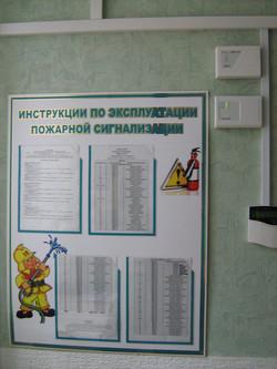 МАДОУ ЦРР-детский сад №70 система пожарной сигнализации