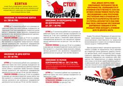 Памятка по коррупции (3)