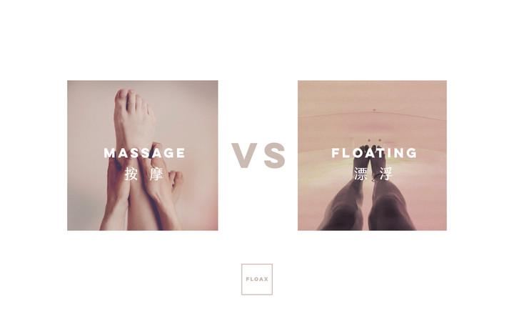 FLOATING vs MASSAGE  漂浮 vs 按摩