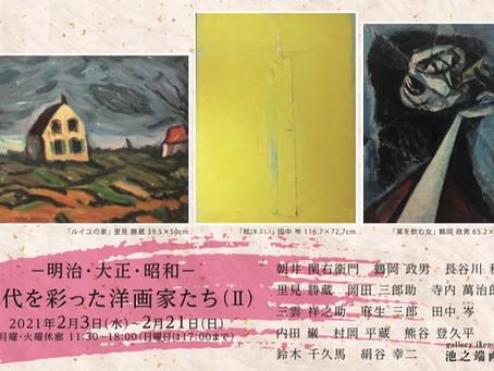 時代を彩った洋画家たち