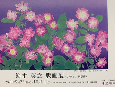 鈴木英之 版画展(リトグラフ)
