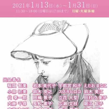 第一回 新春 素描画展 1/13〜1/31