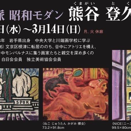 『野獣派 昭和モダン』熊谷 登久平展