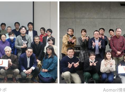 「地元の人だからこそ、知っている」秋田・青森の情報と魅力を世界へ発信!『地方情報発信ラボ』がスタートしました!