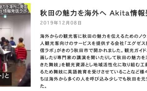 【メディア掲載情報】『Akita情報発信ラボ』を取材していただきました!