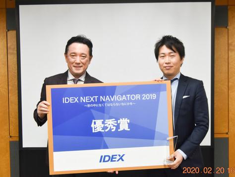 株式会社新出光が実施するオープンイノベーションプログラムにて、優秀賞を受賞いたしました