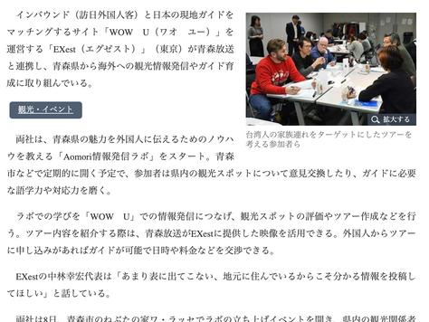【メディア掲載情報】『Aomori情報発信ラボ』の様子を東奥日報・Yahooニュースに掲載していただきました。