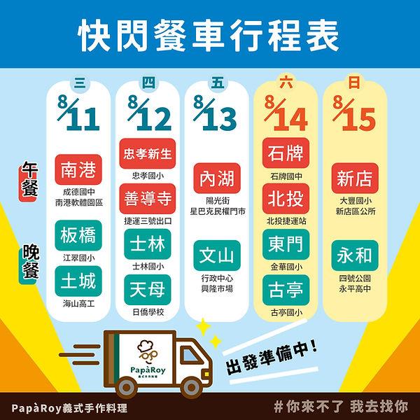 快閃餐車行程表_0811-0815.jpg
