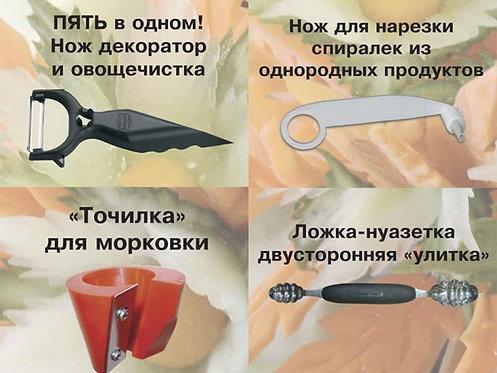 Набор для вырезания 4 предмета,  Borner,3720138