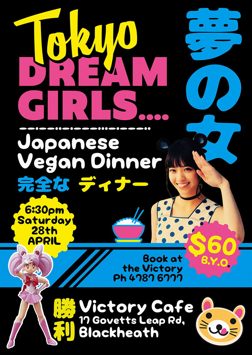 Tokyo Dream Girls email