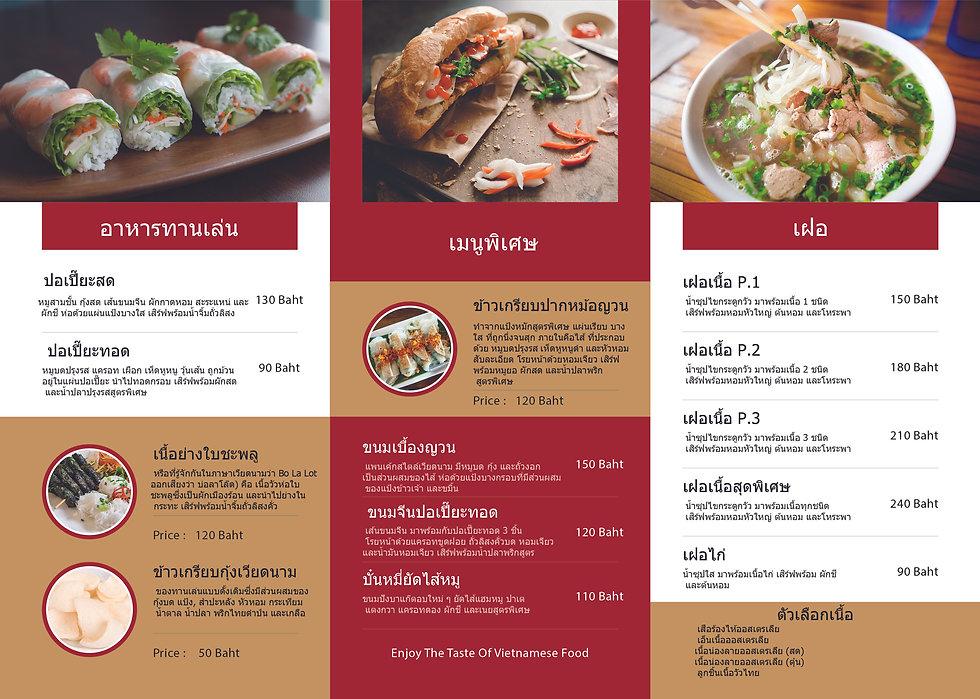 Pho Aroi Inside Thai.jpg