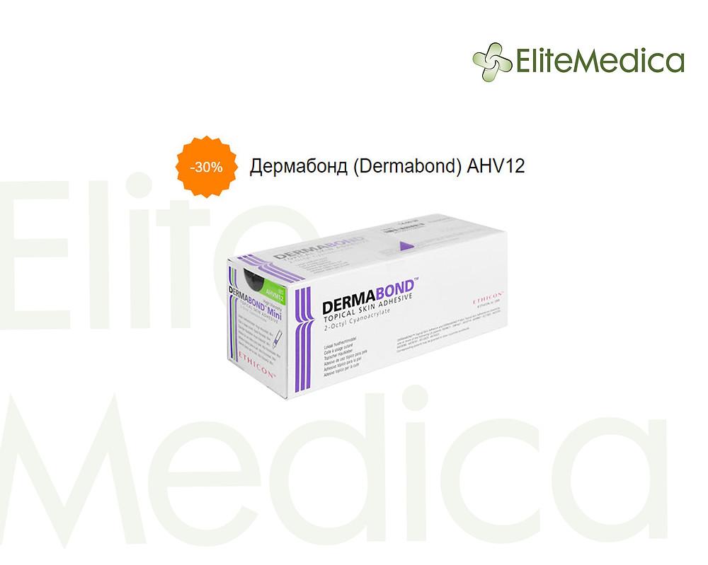 Шкірний хірургічний клей Dermabond AHV12