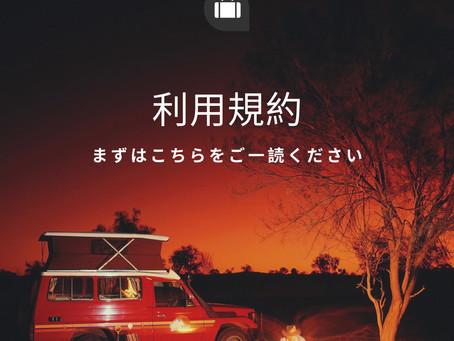 【Hayama RV-SITE 利用規約】
