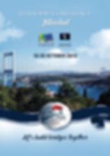 Eurhodip_Conference_Istanbul.jpg