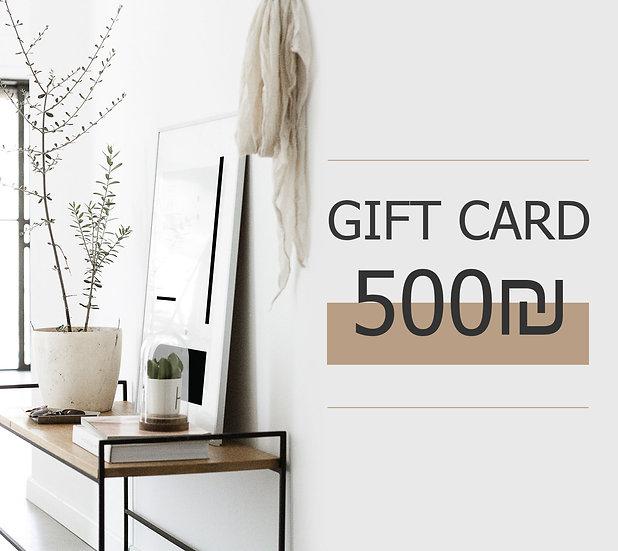שובר מתנה 500