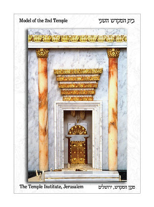 The Nikanor Gates Postcard