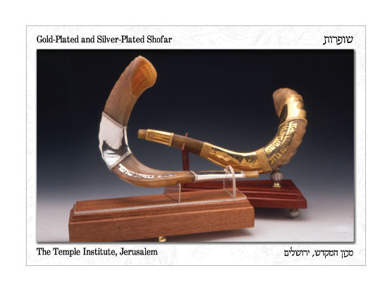Gold and Silver-Plated Shofar Postcard