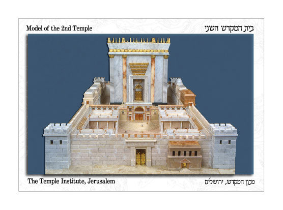 Second Temple Model Postcard