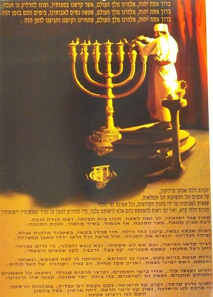 Chanuka Blessing Cardboard Poster