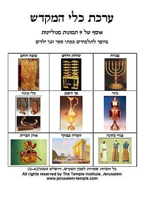 Temple Vessels - Nine Laminated Poster Set