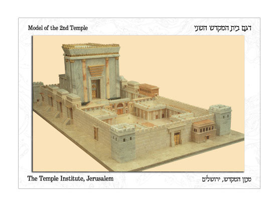 Model of The Second Temple  Postcard