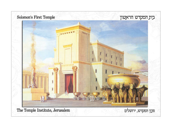 Solomon's Temple Postcard