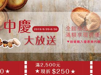 【好康報報】6/10-6/30 網購起士塔最高現折$420元!!!
