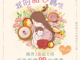 【歡慶節慶】寵愛媽咪! 起士塔兩盒88折