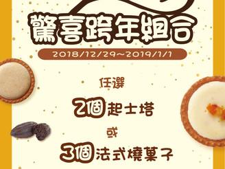 【跨年好康報】12/29~1/1「兩顆起士塔」或「三個法式燒菓子」任選只要NT.108元