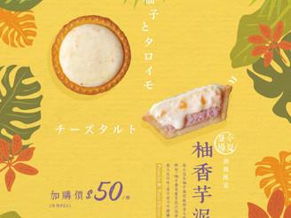 【好康報報】柚香芋泥 $50銅板加購 7/12開跑!!!