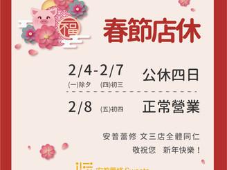 【春節店休公告】2/4~2/7林口文三店店休四日, 其它門市春節照常營業。