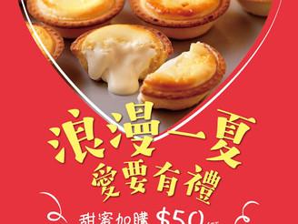 """【好康報報】""""夏季水果、焦糖咖啡"""" 情人節加購77折,只要$50元!"""