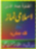 Namaz e Jafria _ Al Mehdi Online Quran C
