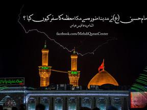 امام حسین (ع) نے مدینۂ منورہ سے مکۂ معظمہ کا سفر کیوں کیا