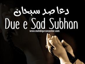 Dua Sad Subhan - 15th Rajab