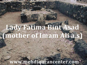 Lady Fatima Bint Asad (mother of Imam Ali(as))