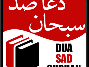 Dua Sad Subhan - 15th Rajab