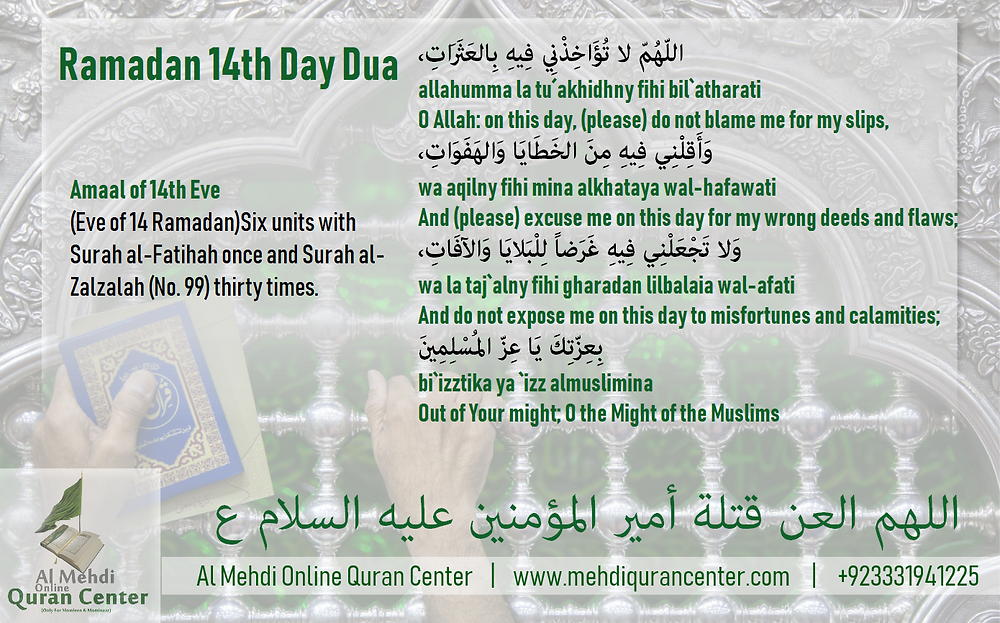 Ramadan 14th Day Dua & Amaal of 14th Eve