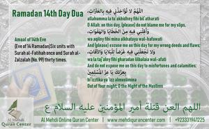 Ramadan 14th Day Dua & Amaal of 14th Eve
