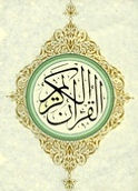 Al Mehdi Online Quran Center logo , AL Mehdi Online Quran Center is an international Quran Center for Shia Muslims.'