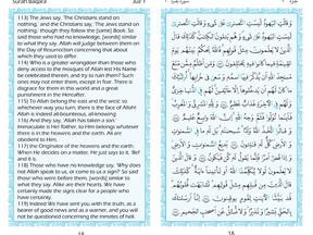 Surah Baqarah page 18