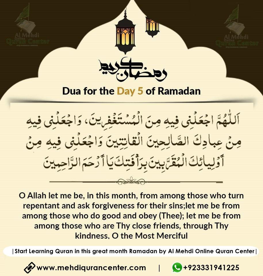 Ramadan 5th Day Dua  HD