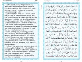 Surah Baqarah page 22