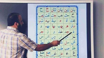 Online Shia Quran Teacher teaching Basic Qaida
