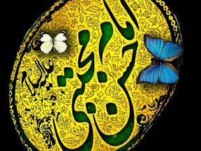 Imam Hassan a.s