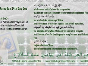 Ramadan 24th Day Dua & Amaal for 24th Eve