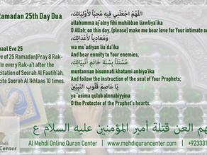 Ramadan 25th Day Dua & Amaal for 25th Eve