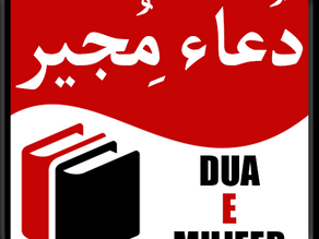 Dua e Al Mojeer Recommended for 13th,14th & 15th eve of Ramadhan month