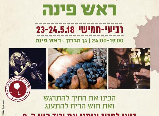 פסטיבל בשביל היין ה-9 בגליל, בגולן ובעמקים 9.5-7.6.2018